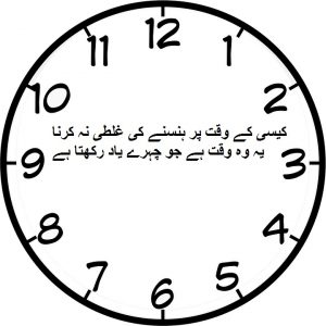 urdu messages for whatsapp sms for all