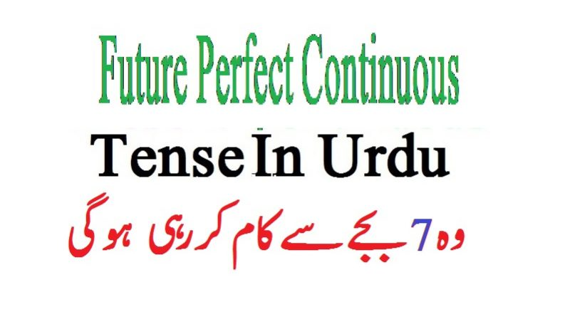 Future Perfect Continuous Tense In Urdu