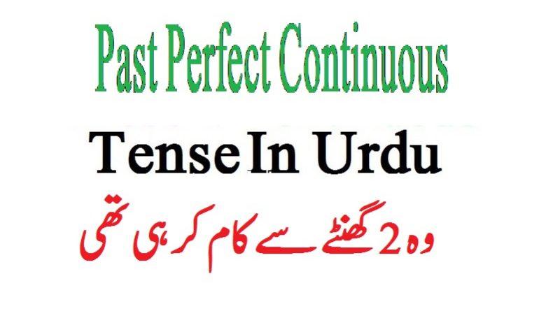 Past Perfect Continuous Tense In Urdu