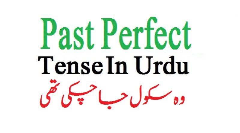 Past Perfect Tense In Urdu