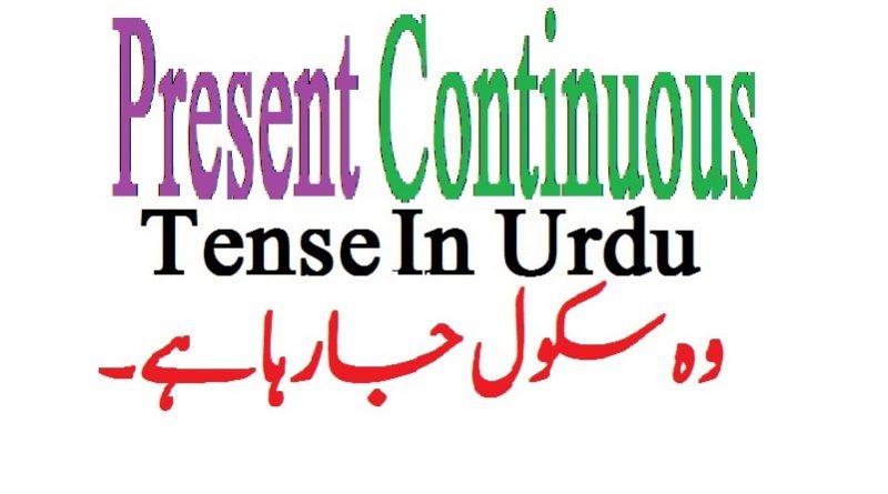 Present Continuous Tense In Urdu