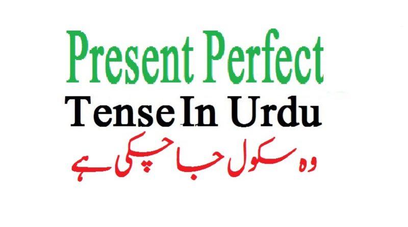 Present Perfect Tense In Urdu